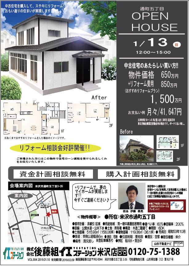 オープンハウス&リフォーム相談会開催!! 米沢市通町五丁目 1/20(日)