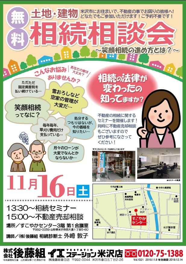 【11月16日】 土地・建物『相続相談会』開催!!