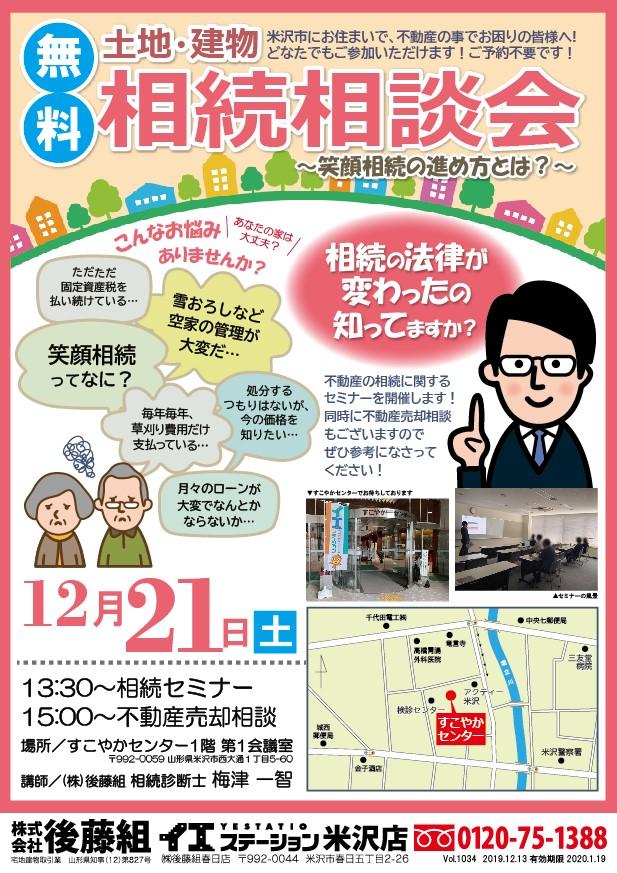 【12月21日】 土地・建物『相続相談会』開催【無料】
