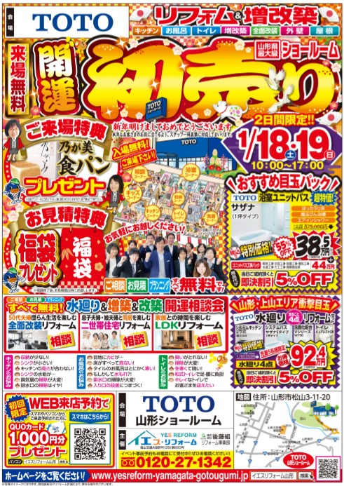 ♪リフォーム初売りイベント【山形】
