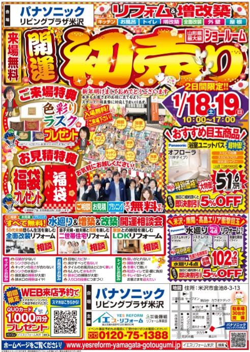 ♪中古住宅×リフォーム初売りイベント【米沢】