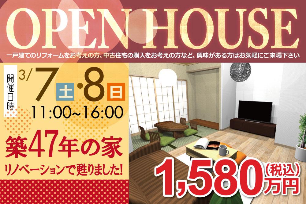 泉町二丁目オープンハウス開催!!
