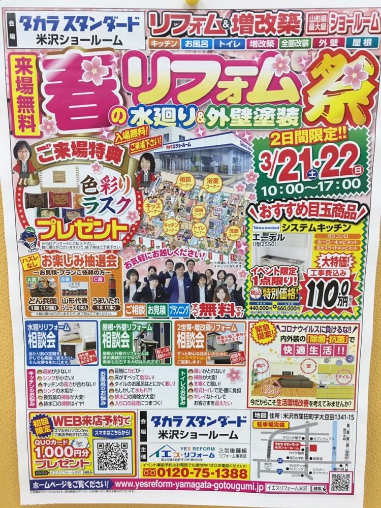 ♪春のリフォーム祭イベント【米沢】