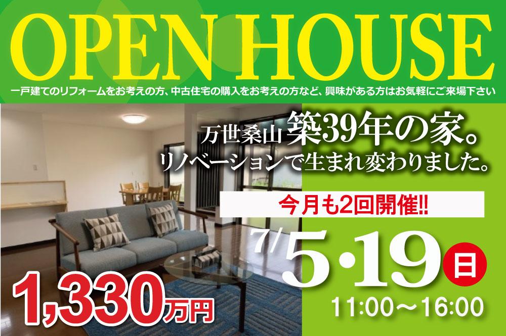 【今月も2回開催!】 万世町桑山オープンハウス開催!!