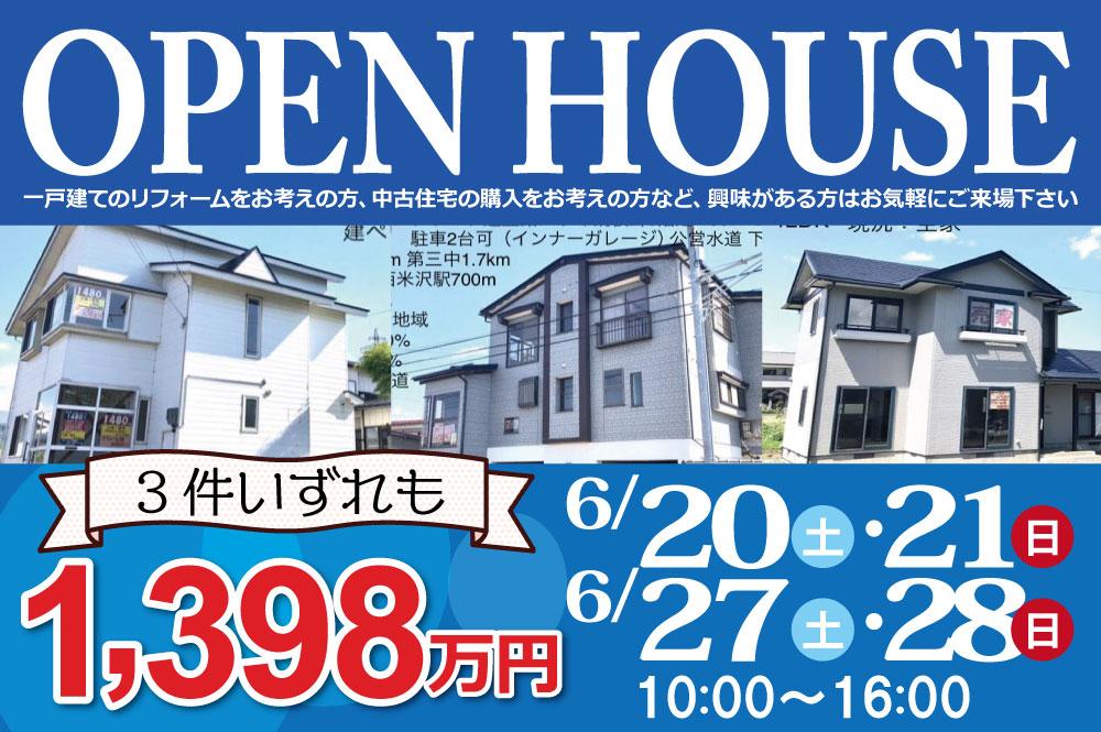 【全部1398万円】3件同時オープンハウス開催!!【2週末連続】