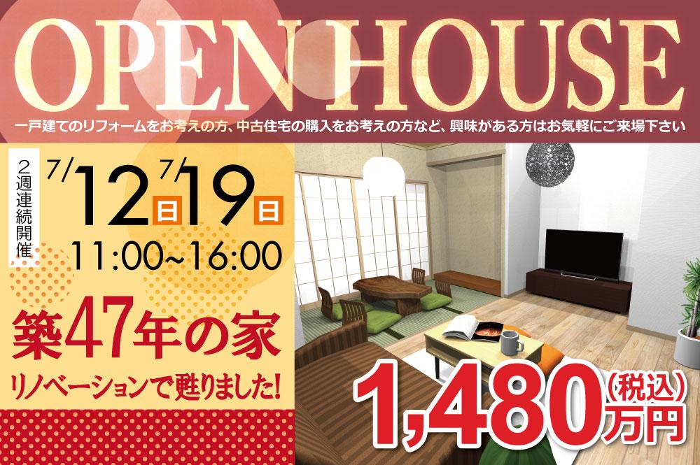 【2週連続】 泉町二丁目オープンハウス開催!!