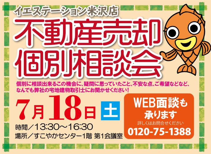 今月も開催【米沢】不動産売却相談会♫【無料】
