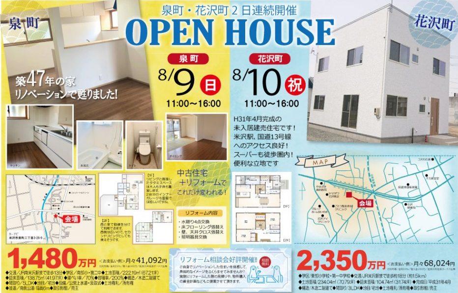 【2ヶ所連続開催】 花沢町・泉町二丁目オープンハウス開催!!
