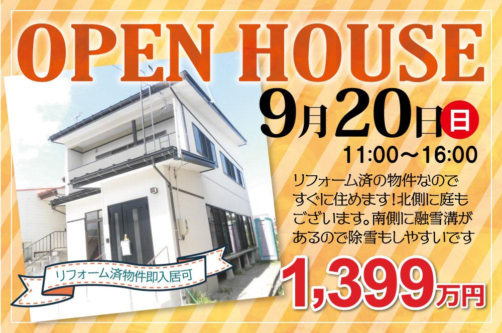 【オープンハウス】城西三丁目OH開催‼【リフォーム済】