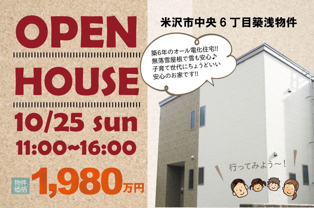 【オープンハウス】中央六丁目OH開催!!