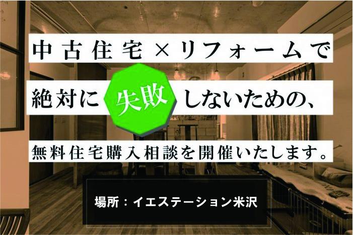 【絶対失敗したくない】中古住宅×リフォーム相談【無料】